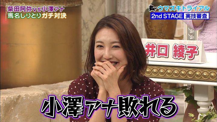 2020年02月08日小澤陽子の画像16枚目