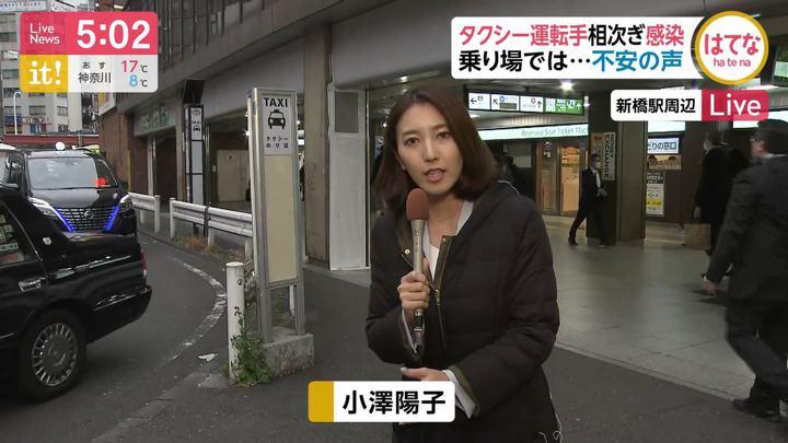 2020年02月14日小澤陽子の画像04枚目