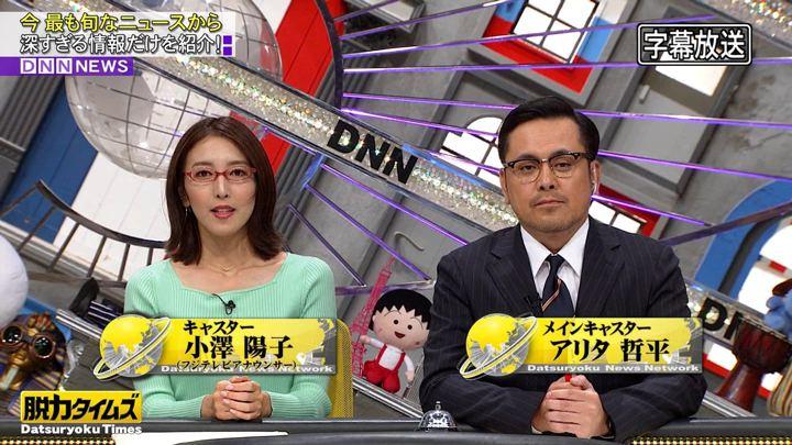 2020年02月21日小澤陽子の画像01枚目