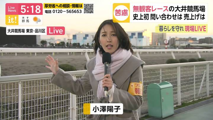 2020年02月27日小澤陽子の画像02枚目