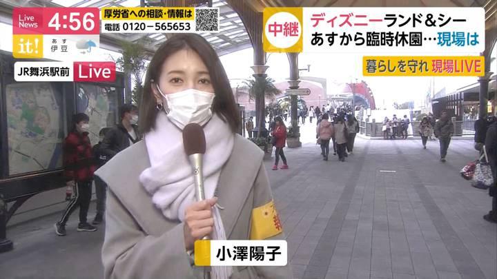 2020年02月28日小澤陽子の画像02枚目