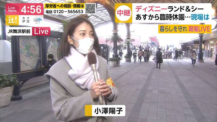2020年02月28日小澤陽子の画像03枚目