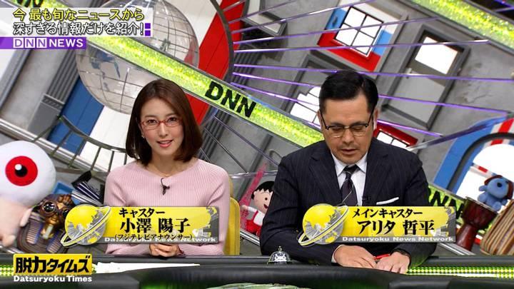 2020年02月28日小澤陽子の画像05枚目