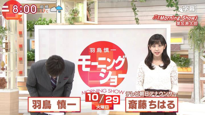 2019年10月29日斎藤ちはるの画像01枚目
