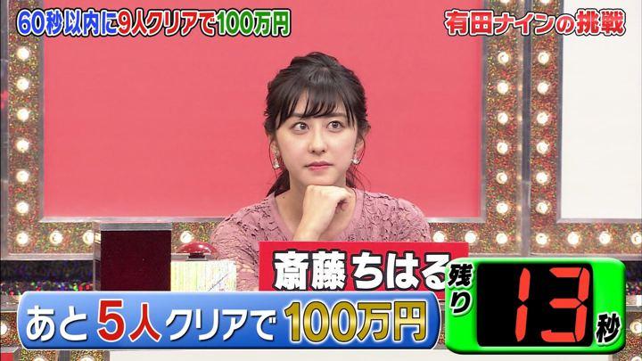 2019年10月30日斎藤ちはるの画像53枚目