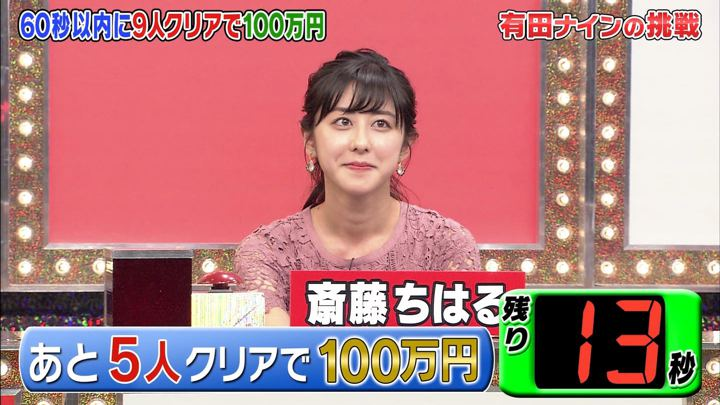 2019年10月30日斎藤ちはるの画像54枚目