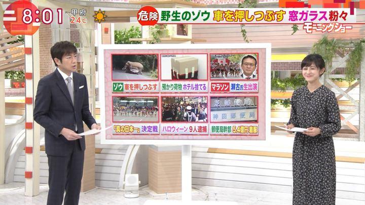 2019年11月01日斎藤ちはるの画像02枚目