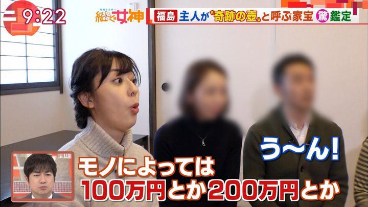 2020年01月22日斎藤ちはるの画像26枚目