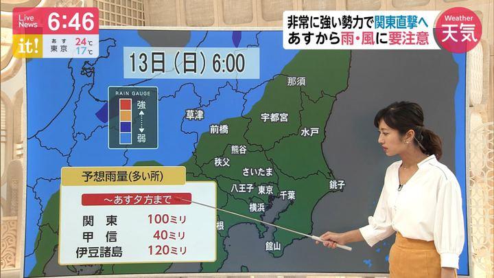 2019年10月10日酒井千佳の画像08枚目