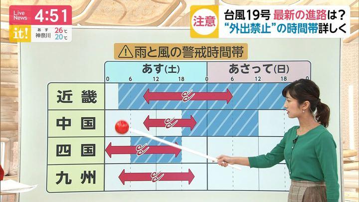 2019年10月11日酒井千佳の画像02枚目