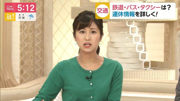 2019年10月11日酒井千佳の画像04枚目