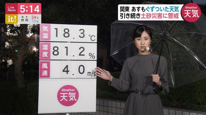 2019年10月14日酒井千佳の画像05枚目