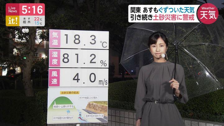 2019年10月14日酒井千佳の画像06枚目