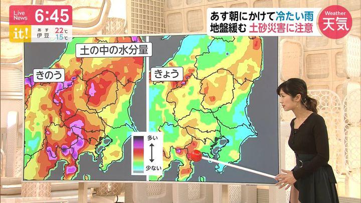 2019年10月15日酒井千佳の画像06枚目
