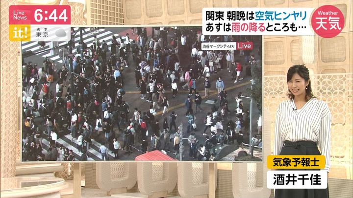 2019年10月16日酒井千佳の画像05枚目