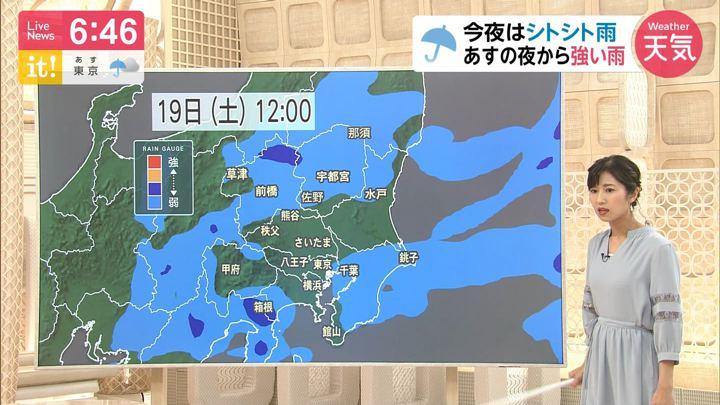 2019年10月17日酒井千佳の画像05枚目