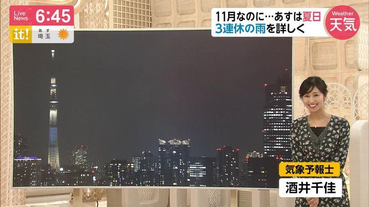 2019年10月31日酒井千佳の画像05枚目