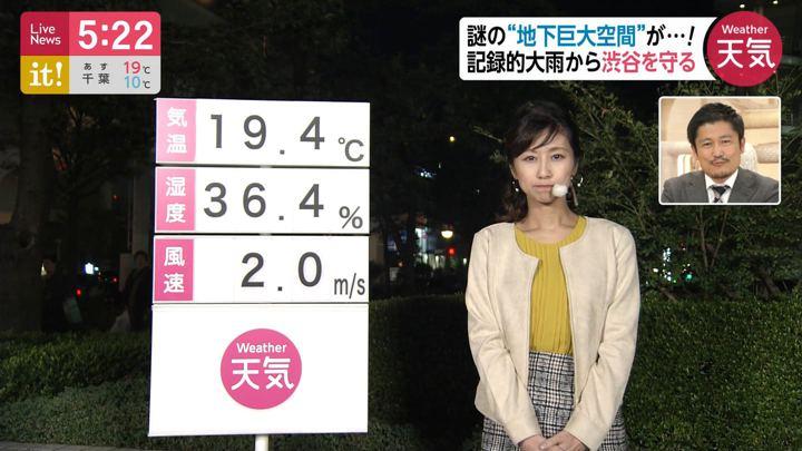 2019年11月04日酒井千佳の画像02枚目
