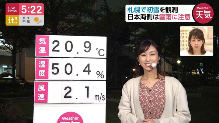 2019年11月07日酒井千佳の画像02枚目