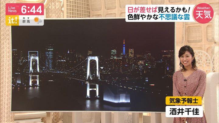 2019年11月07日酒井千佳の画像05枚目