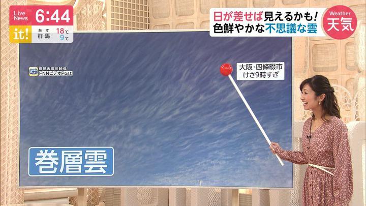 2019年11月07日酒井千佳の画像06枚目