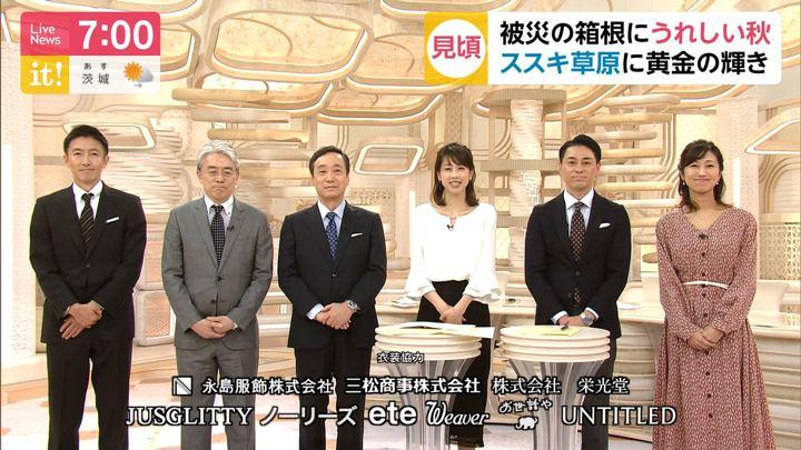 2019年11月07日酒井千佳の画像11枚目