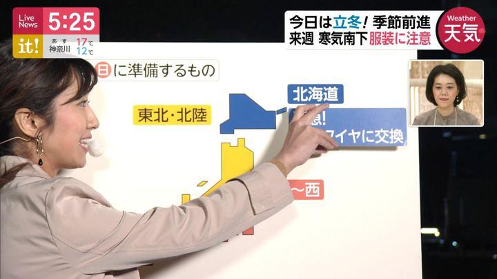 2019年11月08日酒井千佳の画像04枚目