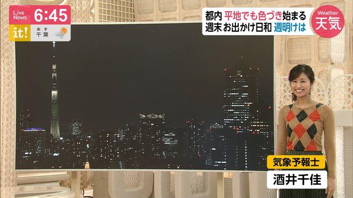 2019年11月08日酒井千佳の画像07枚目