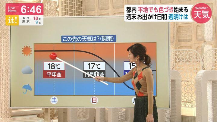 2019年11月08日酒井千佳の画像10枚目