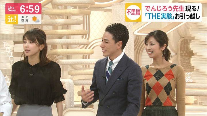 2019年11月08日酒井千佳の画像16枚目