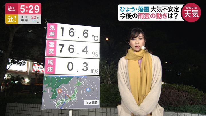 2019年11月11日酒井千佳の画像03枚目