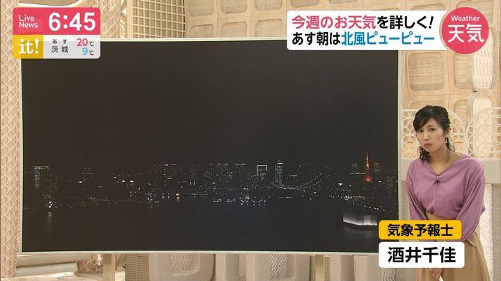 2019年11月11日酒井千佳の画像05枚目