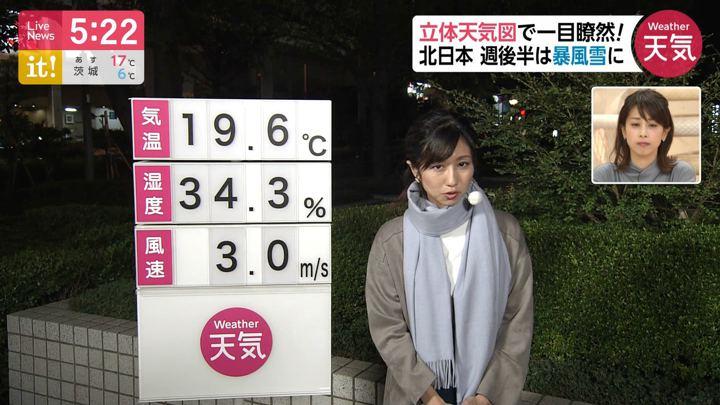 2019年11月12日酒井千佳の画像03枚目
