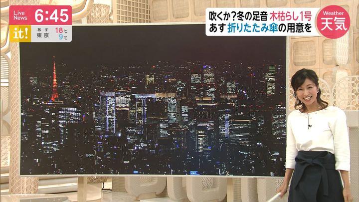 2019年11月12日酒井千佳の画像06枚目
