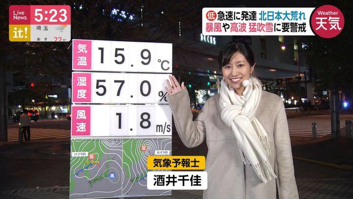 2019年11月13日酒井千佳の画像01枚目
