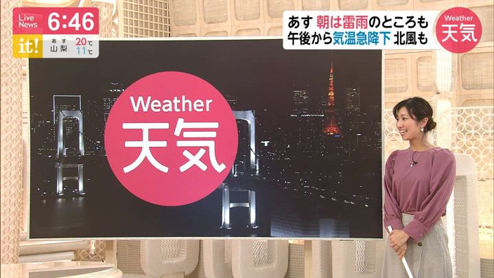 2019年11月13日酒井千佳の画像05枚目