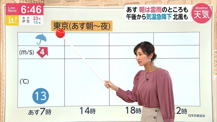 2019年11月13日酒井千佳の画像07枚目
