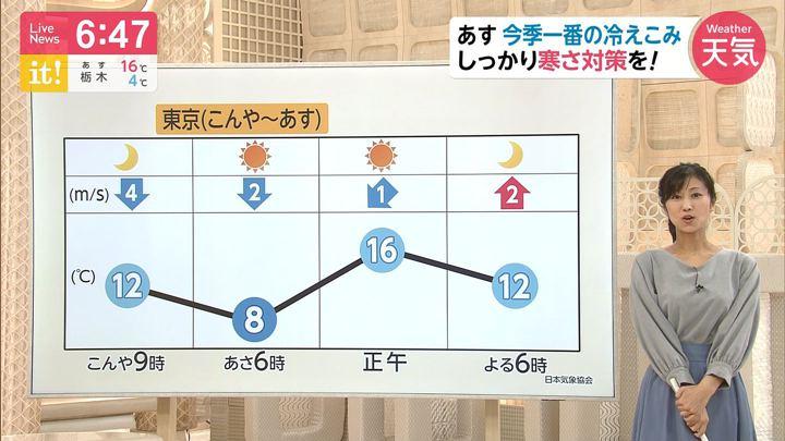 2019年11月14日酒井千佳の画像09枚目