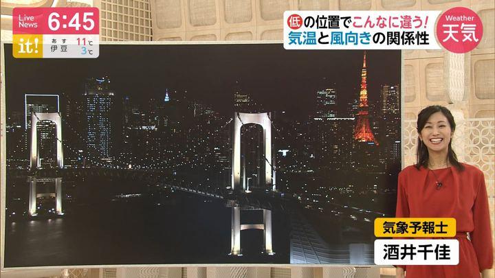 2020年01月06日酒井千佳の画像09枚目