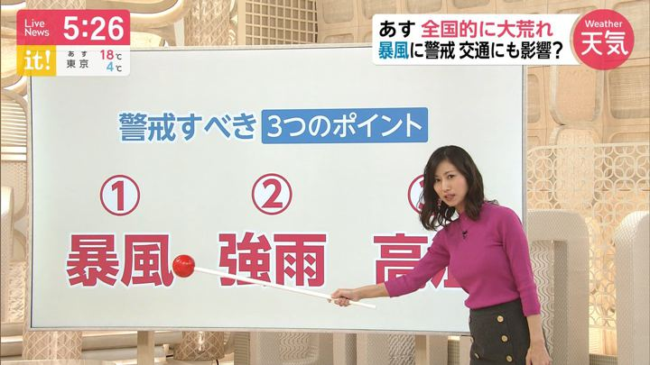 2020年01月07日酒井千佳の画像06枚目