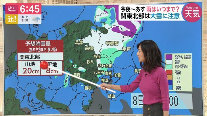 2020年01月07日酒井千佳の画像11枚目