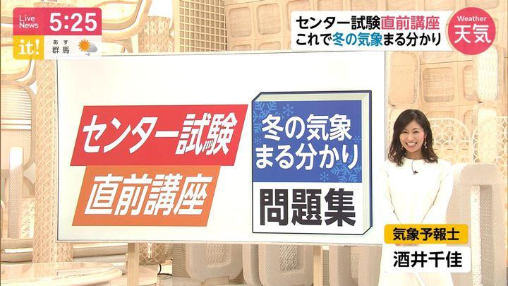 2020年01月15日酒井千佳の画像01枚目