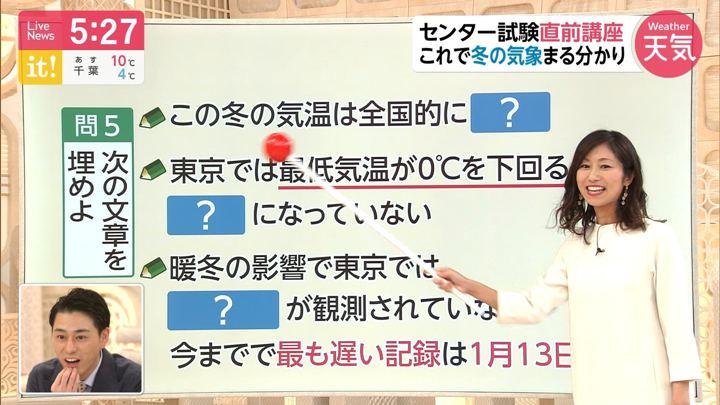 2020年01月15日酒井千佳の画像02枚目