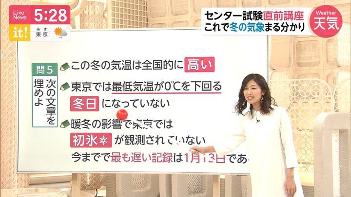 2020年01月15日酒井千佳の画像03枚目
