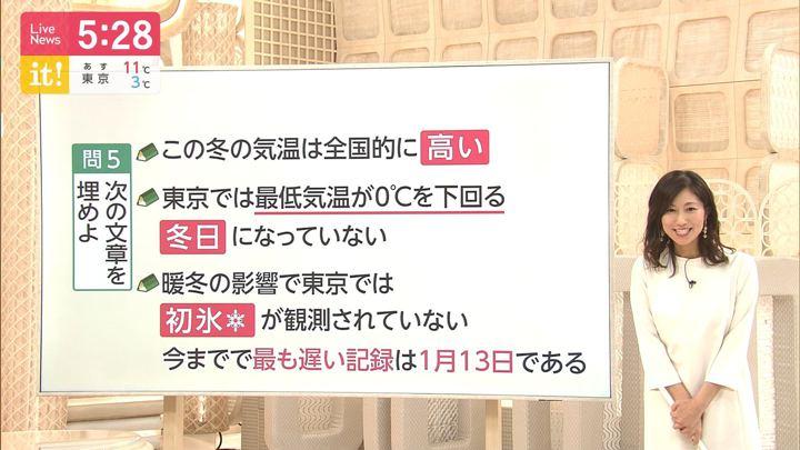 2020年01月15日酒井千佳の画像04枚目