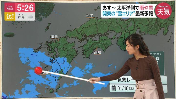 2020年01月16日酒井千佳の画像03枚目