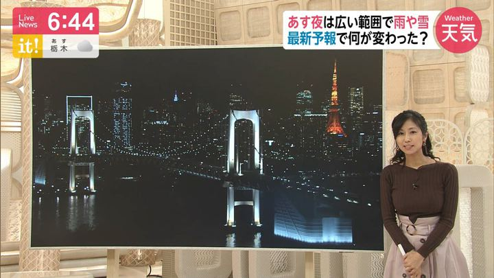 2020年01月16日酒井千佳の画像09枚目