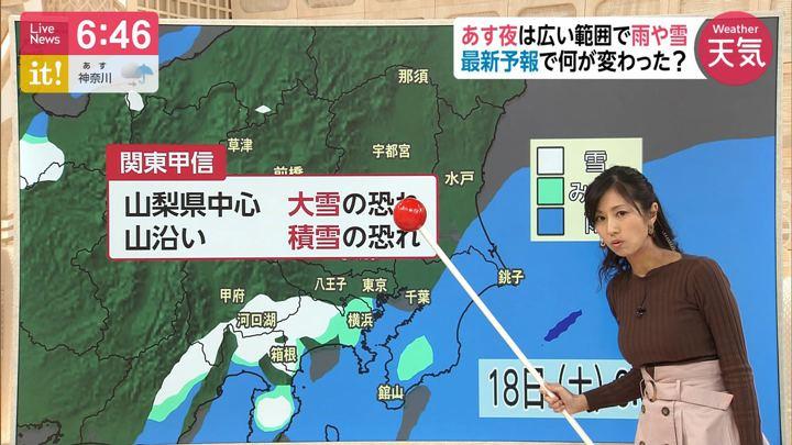 2020年01月16日酒井千佳の画像13枚目