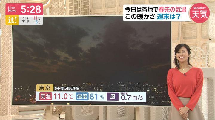 2020年01月24日酒井千佳の画像01枚目