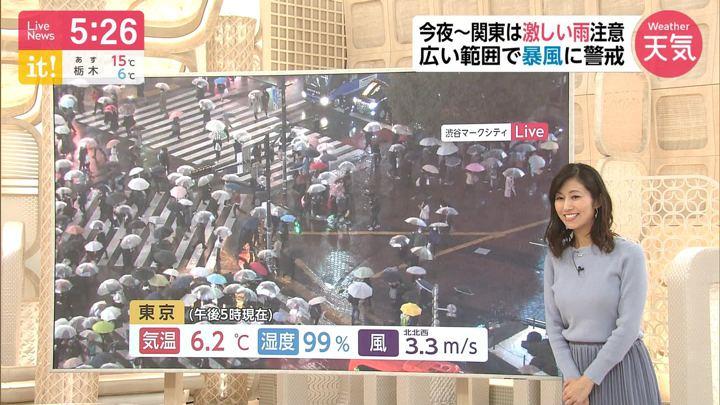 2020年01月28日酒井千佳の画像01枚目